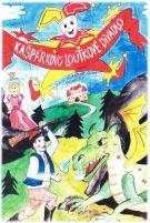 Kašpárkovo loutkové divadlo 1